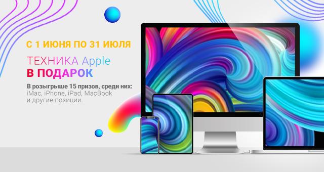 Розыгрыш призов от Apple