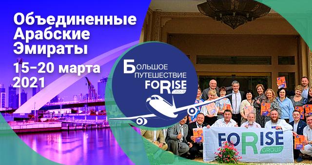 Большое путешествие Forise Group. Объединенные Арабские Эмираты